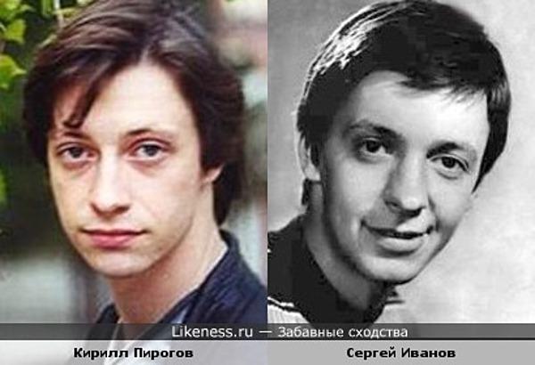 Кирилл Пирогов похож на Сергея Иванова