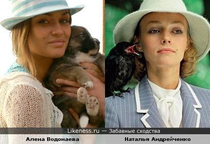 Алена Водонаева похожа на Наталью Андрейченко