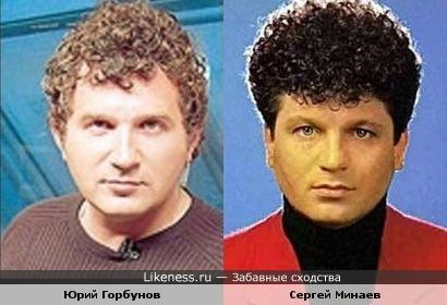 Юрий Горбунов похож на Сергея Минаева