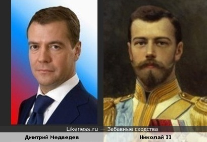 Дмитрий Медведев похож на Николая II