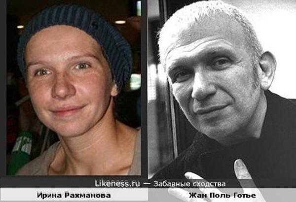 Ирина Рахманова похожа на Жана Поля Готье