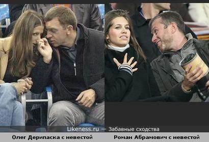 Олег Дерипаска с невестой похож на Романа Абрамовича с невестой
