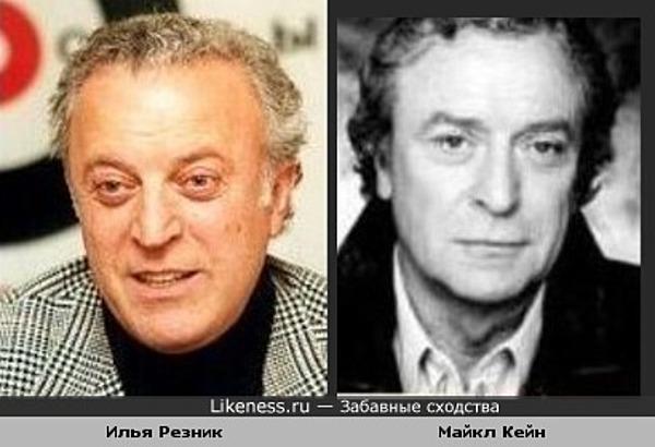 Илья Резник похож на Майкла Кейна
