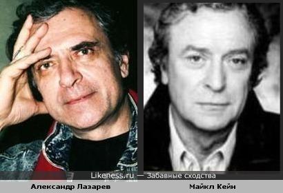 Александр лазарев похож на Майкла Кейна