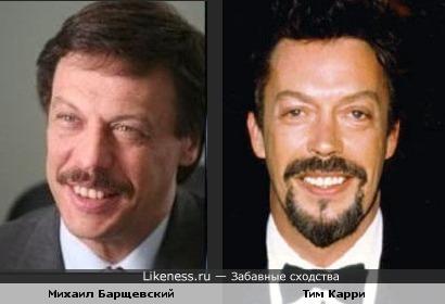 Михаил Барщевский похож на Тима Карри