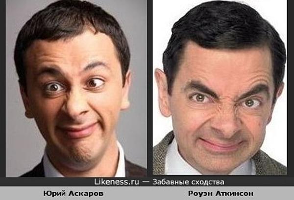 Юрий Аскаров похож на Роуэна Аткинсона
