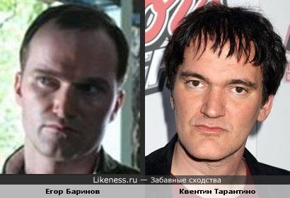 Егор Баринов похож на Квентина Тарантино