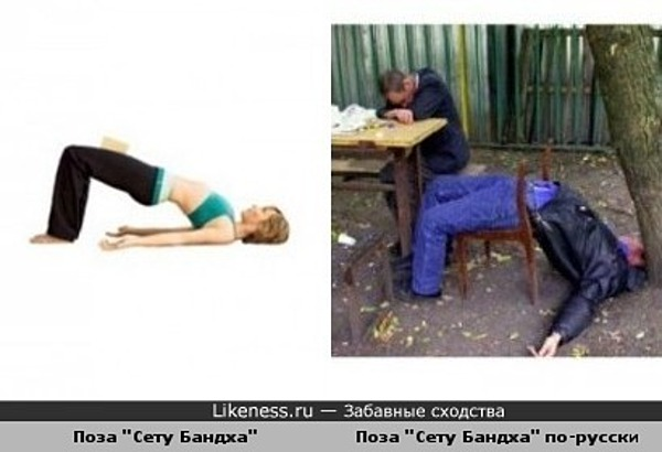 йога по-русски: поза Сету Банджа