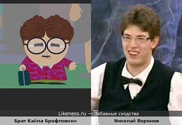 Брат Кайла Брофловски похож на Николая Воронова