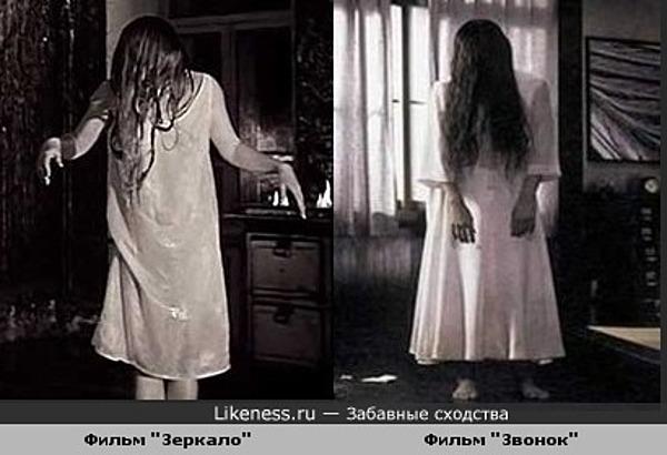 Кадр из фильма Зеркало похож на кадр фильма Звонок