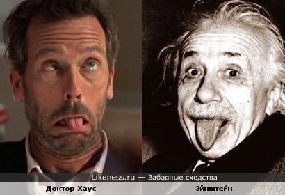 Доктор Хаус похож на Эйнштейна