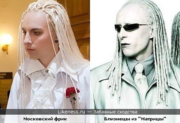 Московский фрик похож на близнецов из Матрицы Перезагрузка