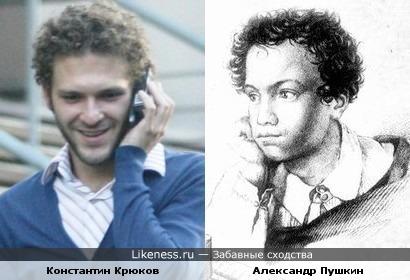 Константин Крюков похож на Александра Пушкина