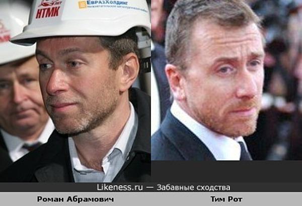 Роман Абрамович похож на Тима Рота