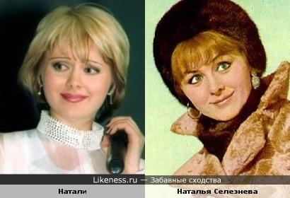 Певица Натали похожа на Наталью Селезневу
