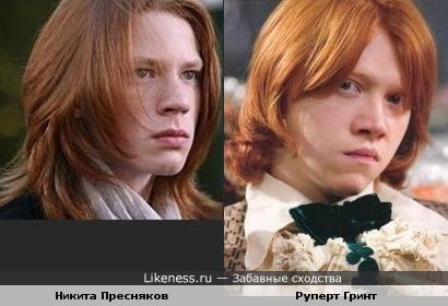Никита Пресняков похож на Руперта Гринта