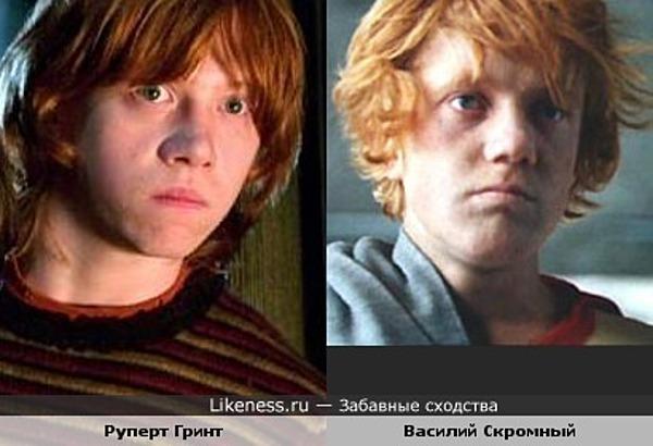 Руперт Гринт похож на Василия Скромного