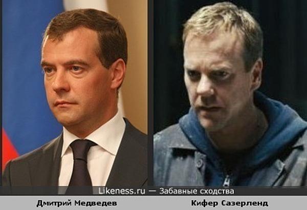 Дмитрий Медведев похож на Кифера Сазерленда
