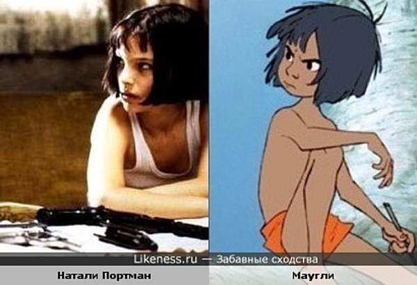 "Натали Портман в ""Леоне"" похожа на Маугли"