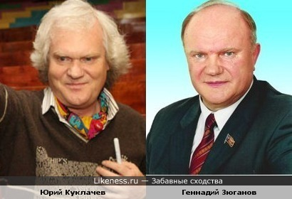 Юрий Куклачев похож на Геннадия Зюганова