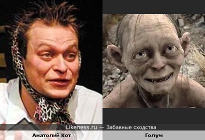 Анатолий Кот похож на Голума