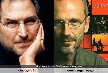 Стив Джобс похож на Александра Гордона