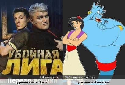 Турчинский и Воля похожи на Джинна с Аладдином
