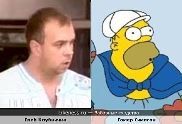 """Глеб Клубничка (""""Дом-2"""") похож на Гомера Симпсона"""