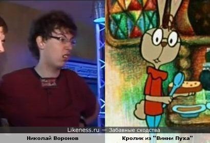 """Николай Воронов похож на Кролика из """"Винни Пуха"""""""