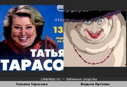 """Татьяна Тарасова похожа на Ведьму Пустоши из """"Ходячего замка"""""""