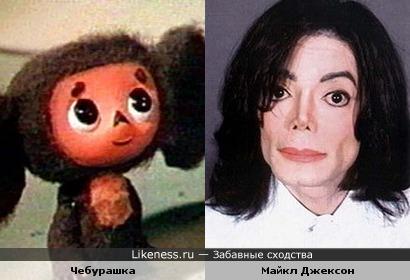 Чебурашка похож на Майкла Джексона