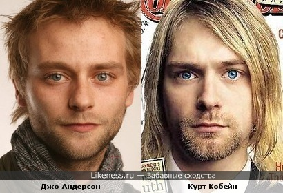 Джо Андерсон похож на Курта Кобейна