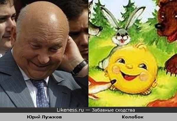Юрий Лужков похож на колобка