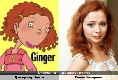 Джинджер Футли и Елена Захарова похожи