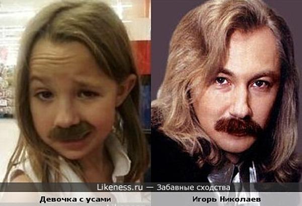 Девочка с усами похожа на Игоря Николаева