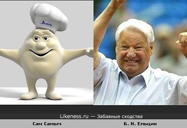 Пельмень Сам Самыч похож на Бориса Николаевича Ельцина