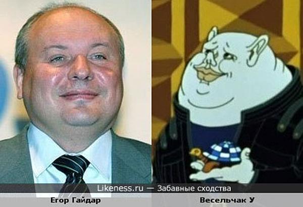 Егор Гайдар похож на Весельчака У