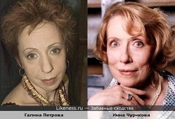 Галина Петрова похожа на Инну Чурикову