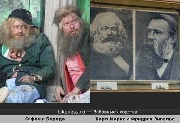 Сифон и Борода похожи на Маркса с Энгельсом