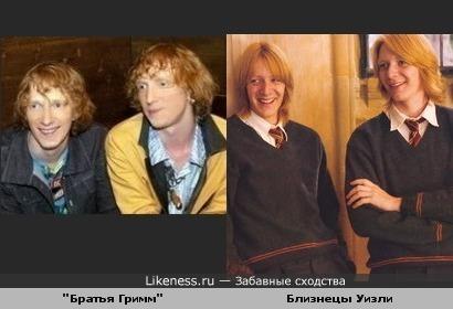 """""""Братья Гримм"""" и близнецы Уизли из """"Гарри Поттера"""""""