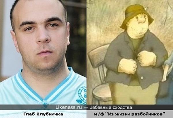 Глеб Жемчугов (Клубничка) и персонаж мульфильма «Из жизни разбойников»