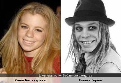 Саша Балакирева и Никита Горюк похожи