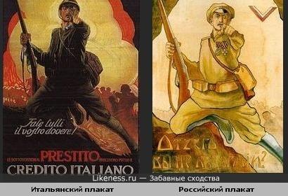 Итальянский и российский пропагандистские плакаты
