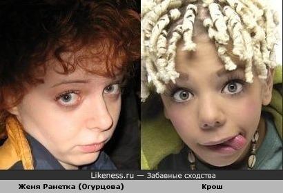 Женя Ранетка (Огурцова) и Крош