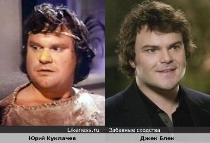 Юрий Куклачев и Джек Блек похожи