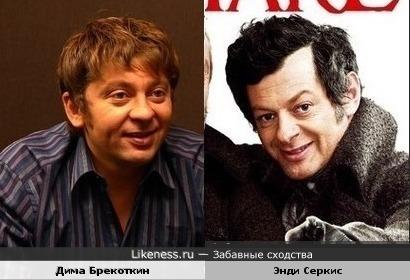 Дима Брекоткин похож на Серкиса с постера