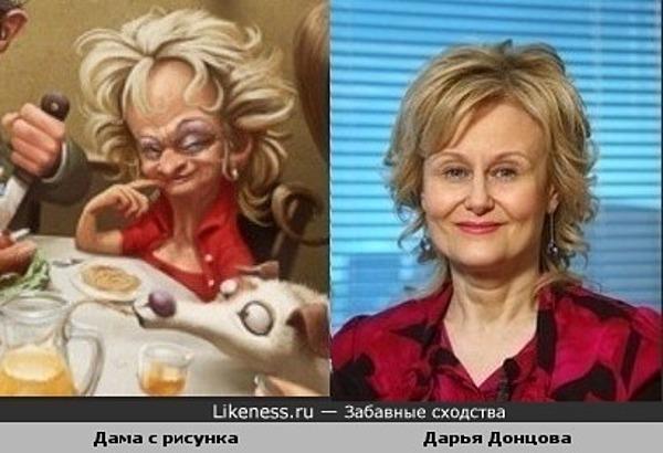 Дама с рисунка Тьяго Хойзела похожа на Дарью Донцову