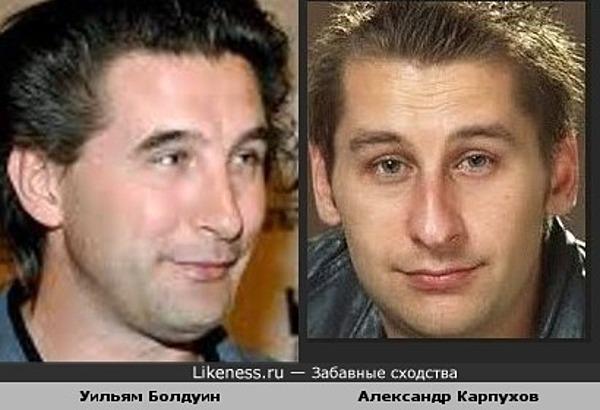 Александр Карпухов и Уильям Болдуин