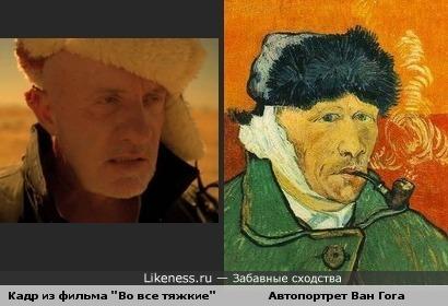 """Кадр из фильма """"Во все тяжкие"""" напоминает """"Автопортрет"""" Ван Гога"""