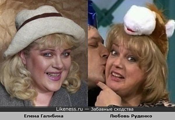 Елена Галибина похожа на Любовь Руденко